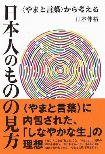 日本人のものの見方.jpg