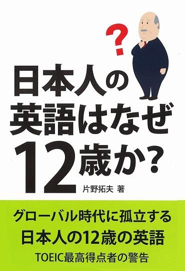 日本人の英語.jpg