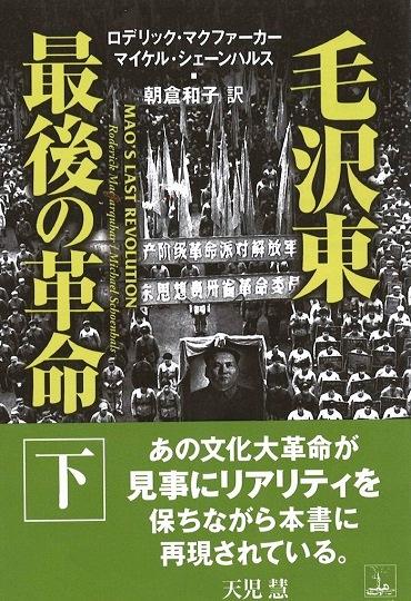 毛沢東2.jpg