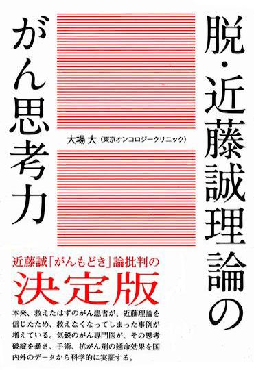 脱近藤誠理論のがん思考力.jpg