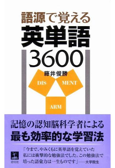 英単語3600.jpg