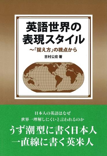 英語世界の表現スタイル.jpg